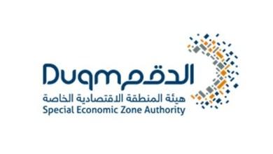Photo of هيئة المنطقة الاقتصادية بالدقم توضح حول شركة الحراسة الأمنية