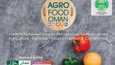 Photo of غدً: تدشين معرض مختص بالزراعة والثروة السمكية والغذاء