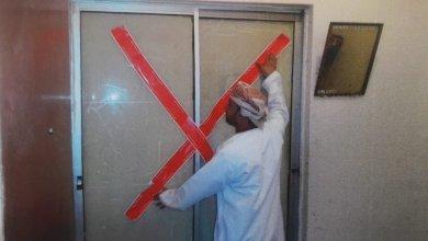 Photo of بالصور: مداهمة منزل في روي وإغلاقه
