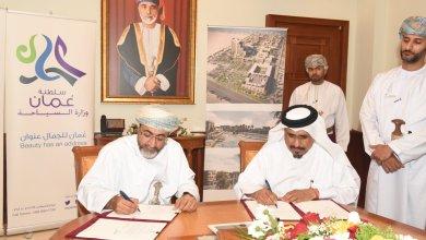 Photo of التوقيع على اتفاقيات سياحية جديدة في السلطنة وهذي تفاصيلها