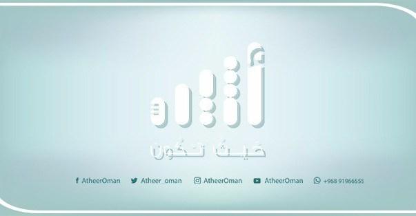 تحديد إجازة عيد الفطر المبارك صحيفة أثير الإلكترونية