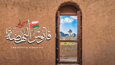 Photo of سفراء السعودية والإمارات وفلسطين والصومال يُشاركون العُمانيين فرحتهم بـ 23 يوليو المجيد