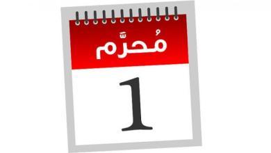 Photo of ثبوت رؤية هلال محرم والإجازة غدًا