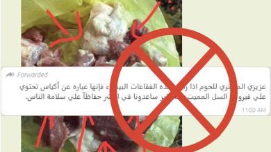 Photo of الزراعة تنفي ما يتداول عن سلامة اللحوم