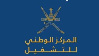 Photo of الإعلان عن وظائف شاغرة في جهات عسكرية