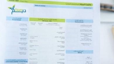 Photo of إيقاف إرسال فواتير المياه عبر صناديق البريد