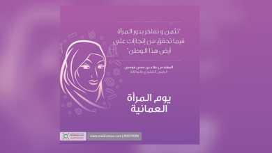 """Photo of مسقط لتوزيع الكهرباء تحتفي بـ """"يوم المرأة العمانية"""""""