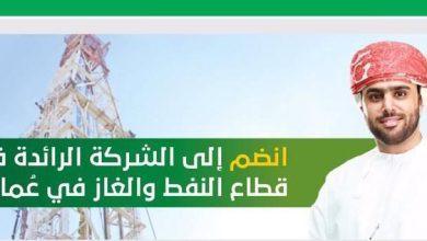 Photo of تنمية نفط عمان تعلن عن وظائف للعمانيين