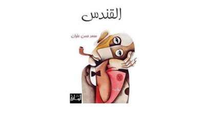 Photo of د. زكية بنت محمد العتيبي تكتب: السخرية في مواجهة الألم