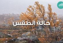 Photo of توقعات الطقس: تدفق للسحب العالية وأمطار متفرقة