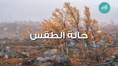Photo of طقس اليوم: توقعات الأمطار مستمرة