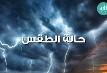 Photo of توقعات الطقس تشير إلى هطول أمطار متفرقة تكون رعدية أحيانا
