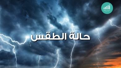 Photo of الطقس: اليوم بدء تأثير الحالة الجوية في بحر العرب 