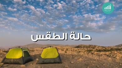 Photo of تعرّف على حالة الطقس للجمعة