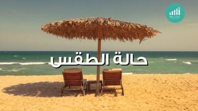Photo of طقس اليوم صحو وأعلى حرارة متوقعة 50