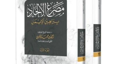 Photo of تدشين كتاب جديد لسماحة الشيخ الخليلي