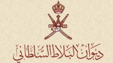 صورة ديوان البلاط السلطاني يحدد موعد انتهاء مراسم تقديم واجب العزاء