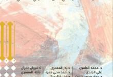 Photo of في الترجمة والشعر والموسيقى: عدد من الإصدارات النوعية  لبيت الزبير في معرض الكتاب 2020