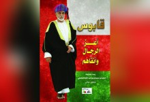 """Photo of """"أعز الرجال وأنقاهم"""" إصدار جديد في معرض مسقط الدولي للكتاب"""