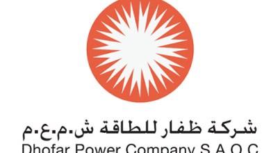 """Photo of """"ظفار للطاقة"""" تغلق منافذها تطبيقًا لتوجيهات اللجنة العليا"""
