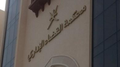 """صورة """"القضاء الإداري"""" تؤيد حكمًا ابتدائيًا ضد وزارة الشؤون الرياضية"""