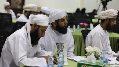 Photo of اجتماع عمومي للجمعية العمانية للعناية بالقرآن الكريم