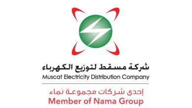"""Photo of موظفون في """"مسقط لتوزيع الكهرباء"""" يعملون من المنزل والخدمات مستمرة"""