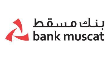 صورة بنك مسقط يوفر قنوات إلكترونية للتواصل ويحث الزبائن على استخدامها
