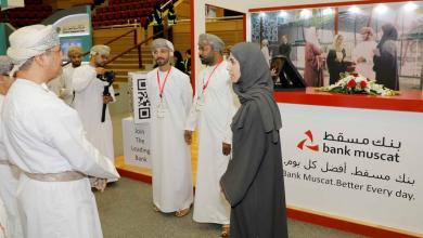 Photo of بنك مسقط يعرّف بالتخصصات وسياسات التوظيف والتدريب للطلبة والباحثين عن عمل