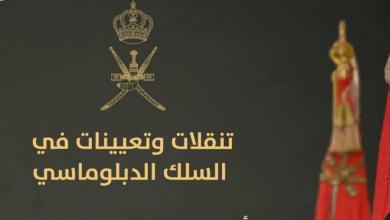 صورة تعرف على آخر تنقلات وتعيينات بالسلك الدبلوماسي في عهد السلطان قابوس بن سعيد