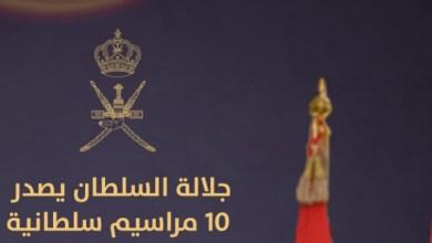صورة هذه نصوص المراسيم السلطانية العشرة
