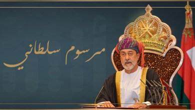Photo of جلالة السلطان يصدر مرسوما سلطانيا ساميا