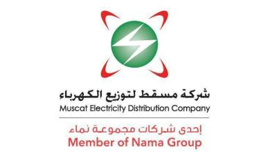 Photo of يوم واحد فقط لتوصيل الكهرباء للعقارات الجديدة في مسقط