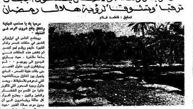 Photo of منها تبرّع السلطان بنصف مليون، وإشاعة حول الرطب: أخبار رمضانية عُمانية قبل 43 سنة