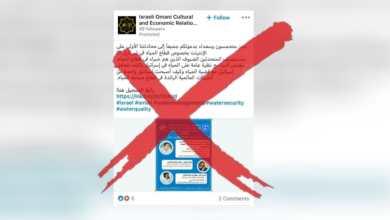 صورة الأكاذيب حول وجود جمعية عمانية إسرائيلية مستمرة