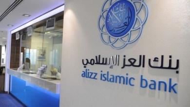 Photo of بنك العز الإسلامي يوضح حول إنزال أسهمه من أحد مؤشرات سوق مسقط