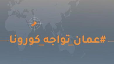 عمان تواجه كورونا