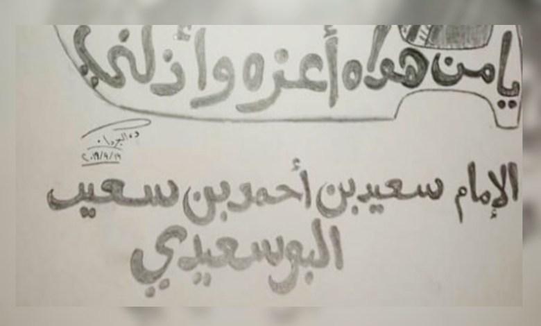 "Photo of "" يا من هواه أعزه وأذلني"" قريحة شعرية لإمام عُماني"