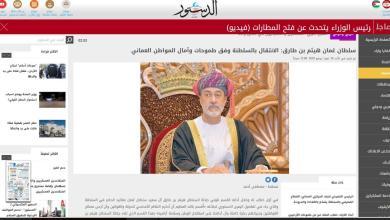 Photo of صحيفة الدستور: السلطان هيثم.. 191 يومًا من العمل المتواصل لرعاية مصالح المواطنين