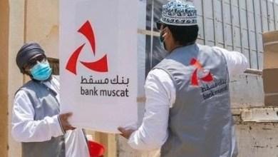 """Photo of ضمن """"تضامن"""": بنك مسقط يواصل توزيع مستلزمات منزلية لأسر الضمان الاجتماعي"""