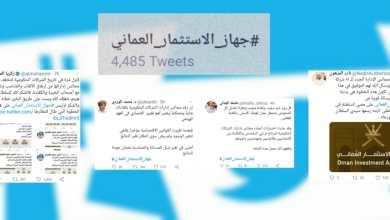 """Photo of مواطنون يتفاعلون مع تعيينات """"جهاز الاستثمار العماني"""""""
