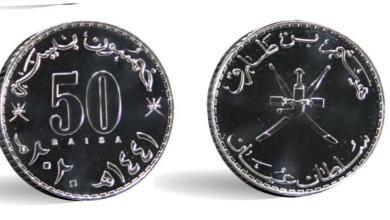 صورة تحمل اسم جلالة السلطان: عملات معدنية جديدة