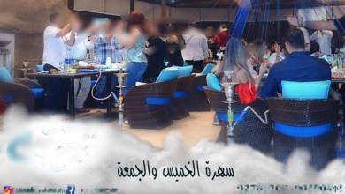 Photo of إيقاف إقامة سهرة ليلية في مطرح