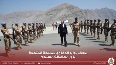 صورة بالصور: وزير الدفاع البريطاني يزور مسندم