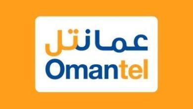 صورة بيان توضيحي من عمانتل