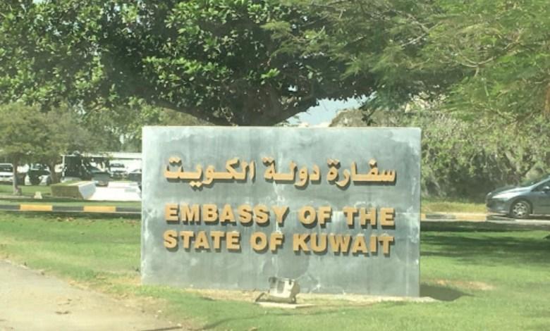 صورة سجل للمعزين في سفارة الكويت بالسلطنة