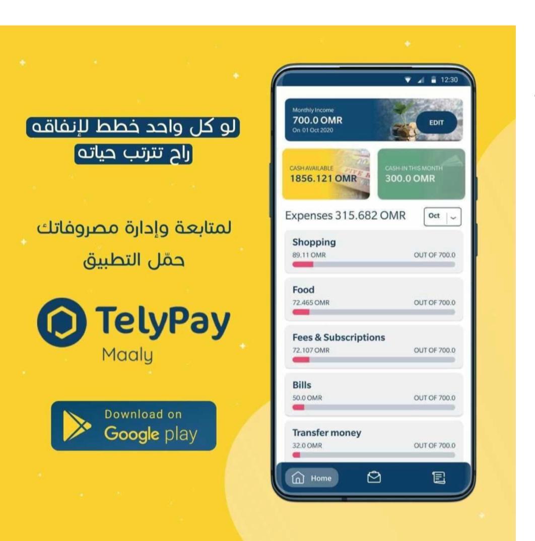 تطبيق إلكتروني لمتابعة مصروفاتك الشهریة