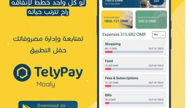 صورة تطبيق إلكتروني لمتابعة مصروفاتك الشهریة
