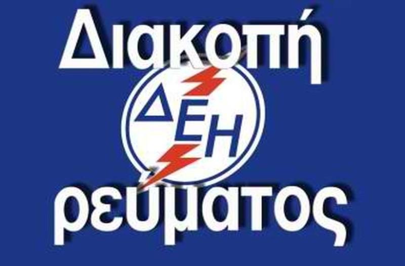 Διακοπή ρεύματος στην πόλη της Ερέτριας