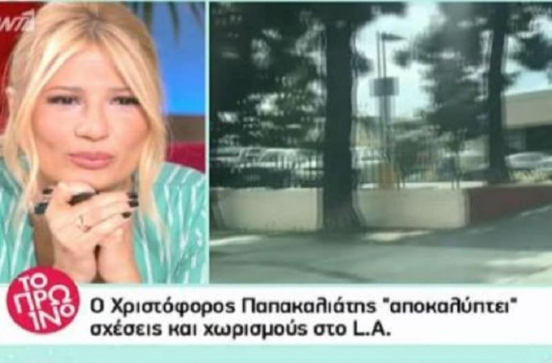 Το βίντεο του Παπακαλιάτη που πρόδωσε Μουζουράκη - Τριανταφυλλίδου! Το ζευγάρι και η αποκάλυψη! (Video)